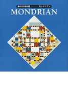 美の20世紀 8 モンドリアン
