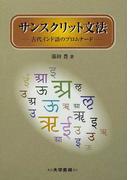 サンスクリット文法 古代インド語のプロムナード