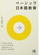 ベーシック日本語教育