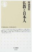 仏教と日本人 (ちくま新書)(ちくま新書)