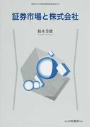 証券市場と株式会社 (神奈川大学経済貿易研究叢書)