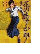 花のあすか組!(祥伝社コミック文庫) 8巻セット