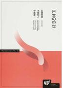 日本の中世 (放送大学教材)