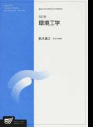 環境工学 改訂版 (放送大学大学院教材 放送大学大学院文化科学研究科 政策経営プログラム)