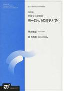 地域文化研究 改訂版 3 ヨーロッパの歴史と文化 (放送大学大学院教材 放送大学大学院文化科学研究科 総合文化プログラム)