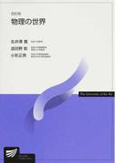 物理の世界 改訂版 (放送大学教材)