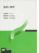 資源人類学 (放送大学教材)