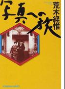 写真への旅 (光文社文庫)(光文社文庫)