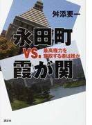 永田町vs.霞が関 最高権力を奪取する者は誰か