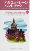 ハリエットレーンハンドブック ジョンズ・ホプキンズ病院小児科レジデントマニュアル