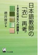 日本語教師の「衣」再考 多文化共生への課題