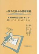 人間力を高める情報教育 高度情報通信社会における〜情報・メディア・コミュニケーション〜
