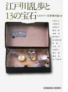 江戸川乱歩と13の宝石 第1集 (光文社文庫)(光文社文庫)