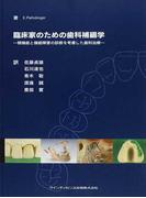 臨床家のための歯科補綴学 顎機能と機能障害の診断を考慮した歯科治療