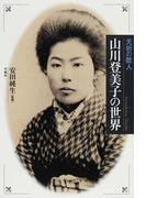 山川登美子の世界 夭折の歌人