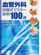 血管外科段階式マスター症例100選