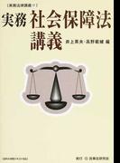実務社会保障法講義 (実務法律講義)