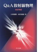 Q&A放射線物理 改訂新版