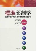 標準薬剤学 医療の担い手としての薬剤師をめざして 改訂第2版