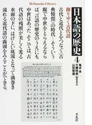 日本語の歴史 4 移りゆく古代語 (平凡社ライブラリー)(平凡社ライブラリー)