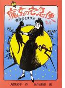 魔女の宅急便 その5 魔法のとまり木 (福音館創作童話シリーズ)