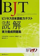 BJTビジネス日本語能力テスト読解実力養成問題集