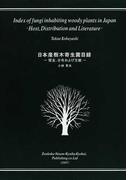 日本産樹木寄生菌目録 宿主、分布および文献