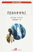 片目のオオカミ (白水Uブックス 海外小説の誘惑)(白水Uブックス)