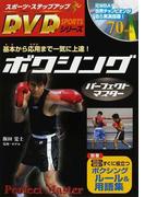 ボクシングパーフェクトマスター 基本から応用まで一気に上達! (スポーツ・ステップアップDVDシリーズ)