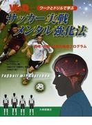 サッカー実戦メンタル強化法 ワークとドリルで学ぶ 思考・判断・行動力養成プログラム