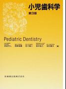 小児歯科学 第3版