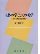 主体の学としての美学 近代日本美学史研究