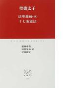 法華義疏〈抄〉 十七条憲法 (中公クラシックス)(中公クラシックス)