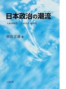 日本政治の潮流 大統領制化・二大政党化・脱政党