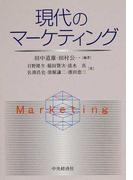 現代のマーケティング