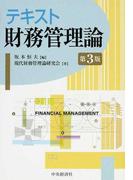 テキスト財務管理論 第3版