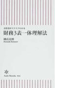 財務3表一体理解法 決算書がスラスラわかる (朝日新書)(朝日新書)