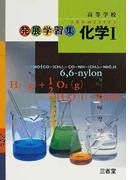 高等学校化学Ⅰ発展学習集