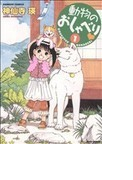 動物のおしゃべり♥(BAMBOO COMICS) 17巻セット