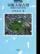 昼飯大塚古墳 美濃最大の前方後円墳 (日本の遺跡)