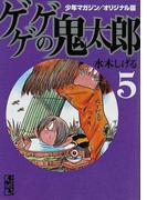 ゲゲゲの鬼太郎 少年マガジン/オリジナル版 5 (講談社漫画文庫)(講談社漫画文庫)