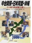 中台関係・日米同盟・沖縄 その現実的課題を問う (沖縄クエスチョン)