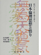 日本倫理思想と悟り