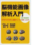 脳機能画像解析入門 SPMでfMRI,拡散テンソルを使いこなす