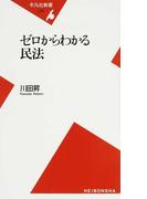ゼロからわかる民法 (平凡社新書)(平凡社新書)