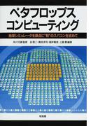 """ペタフロップス・コンピューティング 地球シミュレータを原点に""""和""""のスパコンを求めて"""