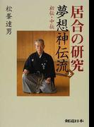 居合の研究 夢想神伝流 上 初伝・中伝 (剣道日本)