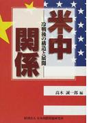 米中関係 冷戦後の構造と展開