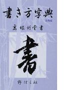 書き方字典 日用版 第4版