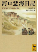 河口慧海日記 ヒマラヤ・チベットの旅 (講談社学術文庫)(講談社学術文庫)